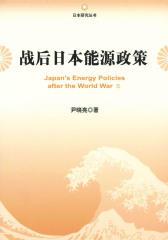 战后日本能源政策