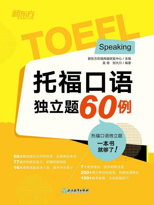托福口语独立题60例