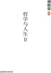哲学与人生(2)