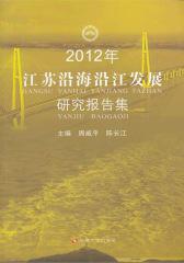 2012年江苏沿海沿江发展研究报告集(仅适用PC阅读)