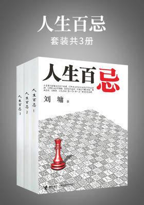 人生百忌(1-3册套装)