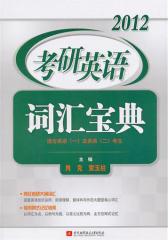 2012考研英语词汇宝典(仅适用PC阅读)