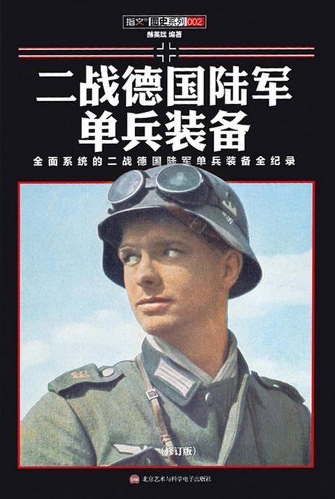 二战德国陆军单兵装备(修订版)