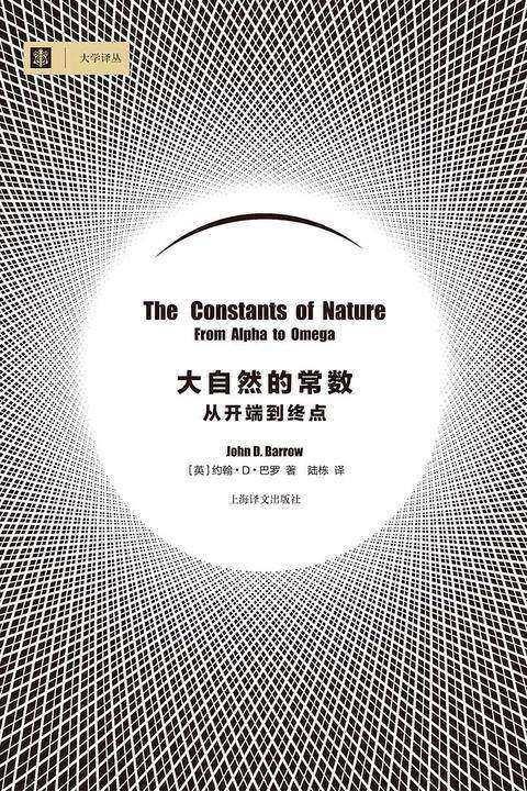 大自然的常数:从开端到终点(大学译丛)