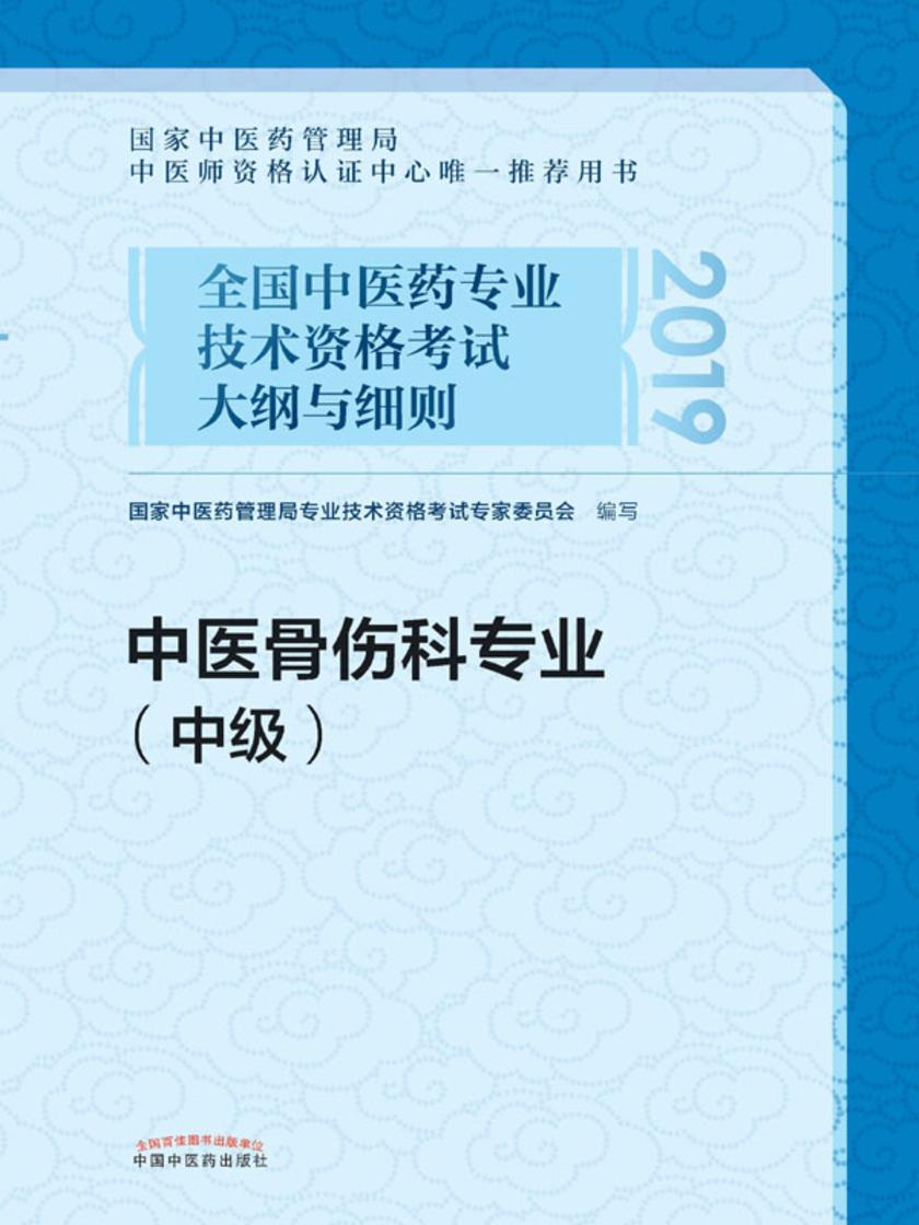 全国中医药专业技术资格考试大纲与细则.中医骨伤科专业.中级