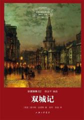 世界名著名译文库·狄更斯集(02):双城记