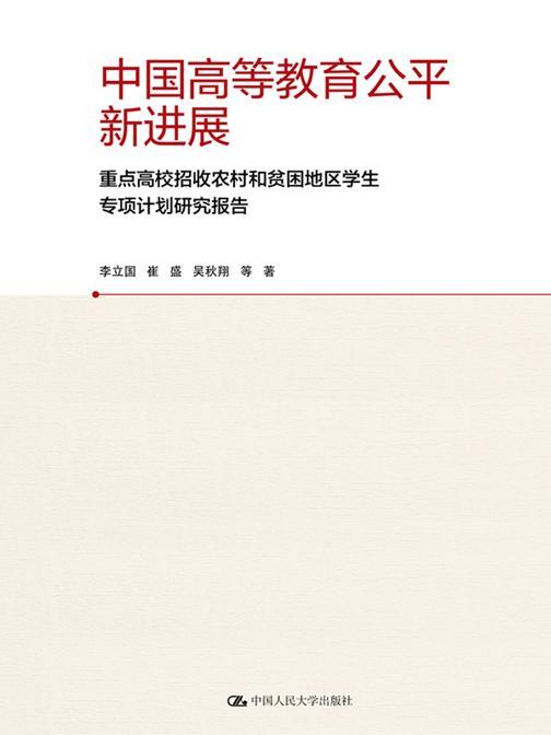 中国高等教育公平新进展——重点高校招收农村和贫困地区学生专项计划研究报告