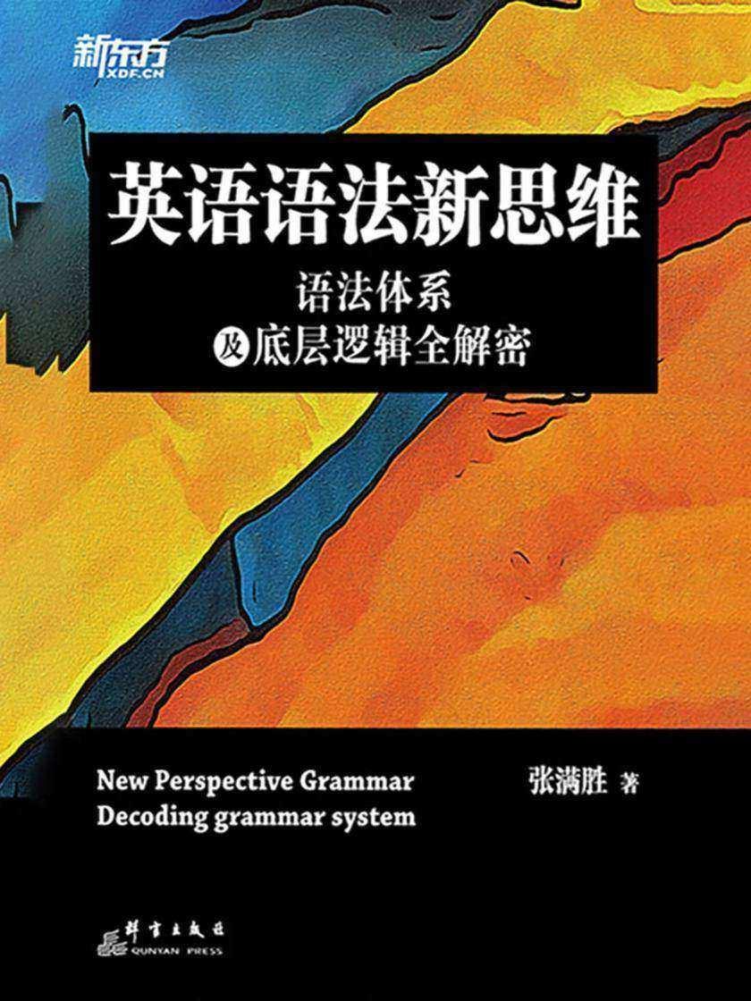 英语语法新思维:语法体系及底层逻辑全解密