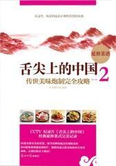 舌尖上的中国:传世美味炮制完全攻略2