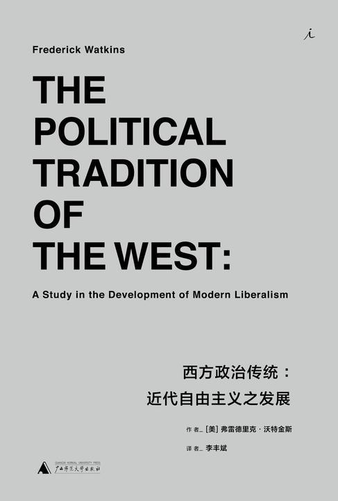 西方政治传统:近代自由主义之发展