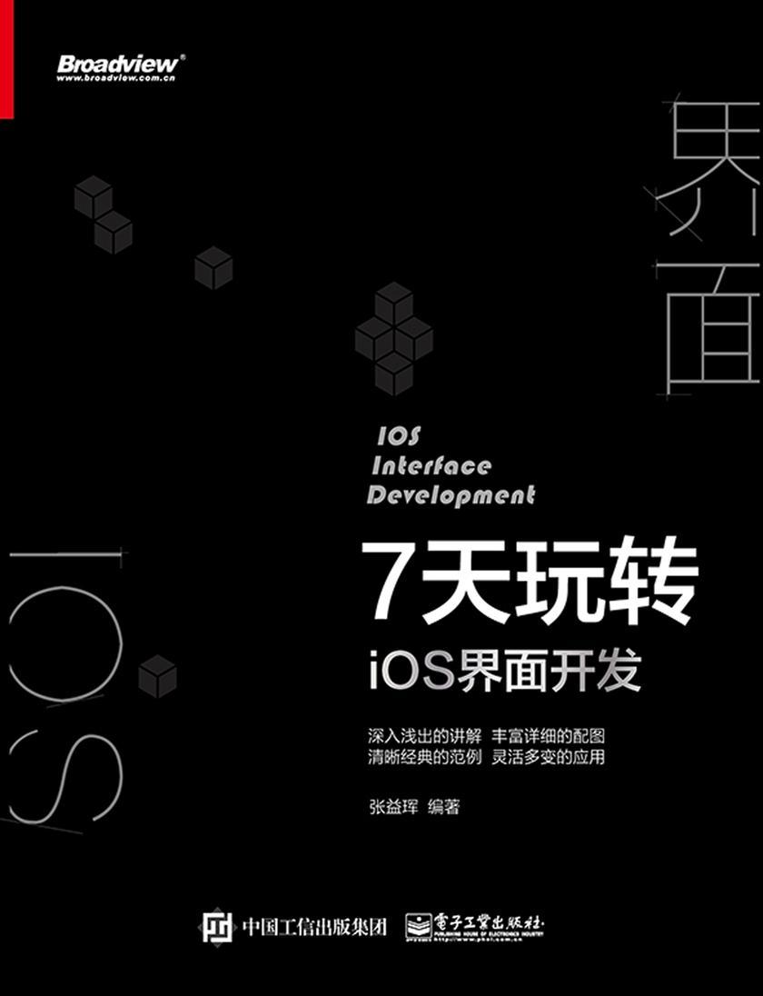 7天玩转iOS 界面开发