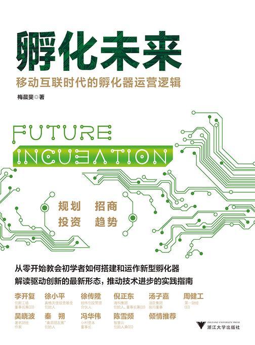 《孵化未来》(移动互联时代的孵化器运营逻辑)