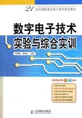 数字电子技术实验与综合实训(仅适用PC阅读)