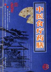 中医食疗药膳(中华传统医学养生精华)