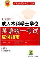 北京地区成人本科学士学位英语统一考试应试指南(仅适用PC阅读)