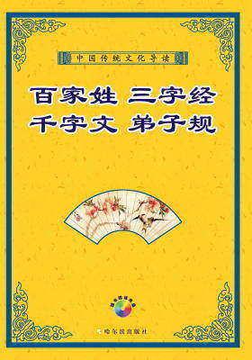 百家姓·三字经·千字文·弟子规(仅适用PC阅读)