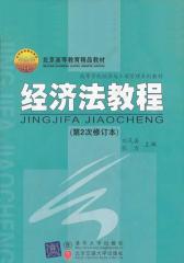 经济法教程(第2次修订本)(仅适用PC阅读)