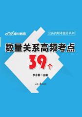 中公版2017公务员联考提升系列:数量关系高频考点39个