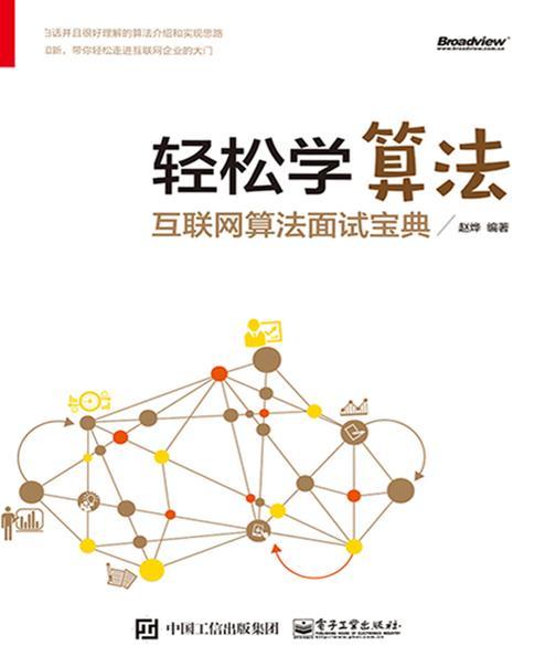 轻松学算法——互联网算法面试宝典