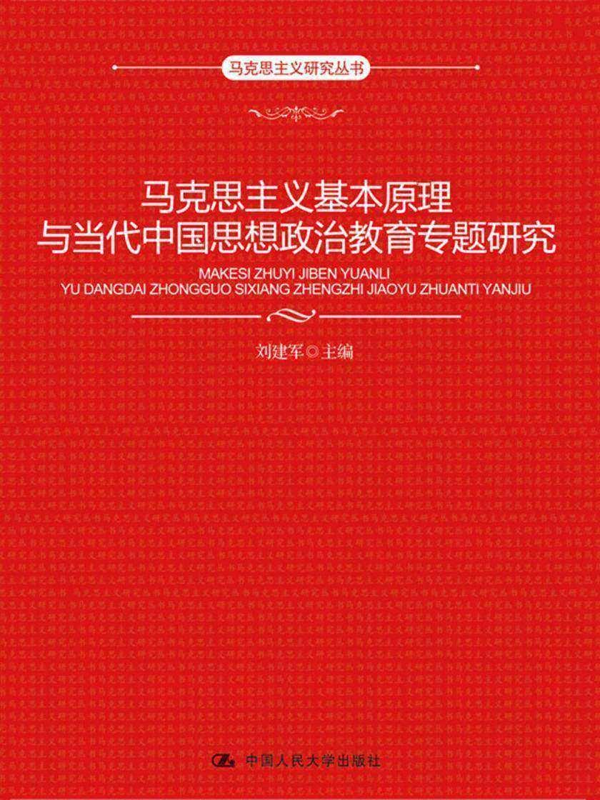 马克思主义基本原理与当代中国思想政治教育专题研究(马克思主义研究丛书)