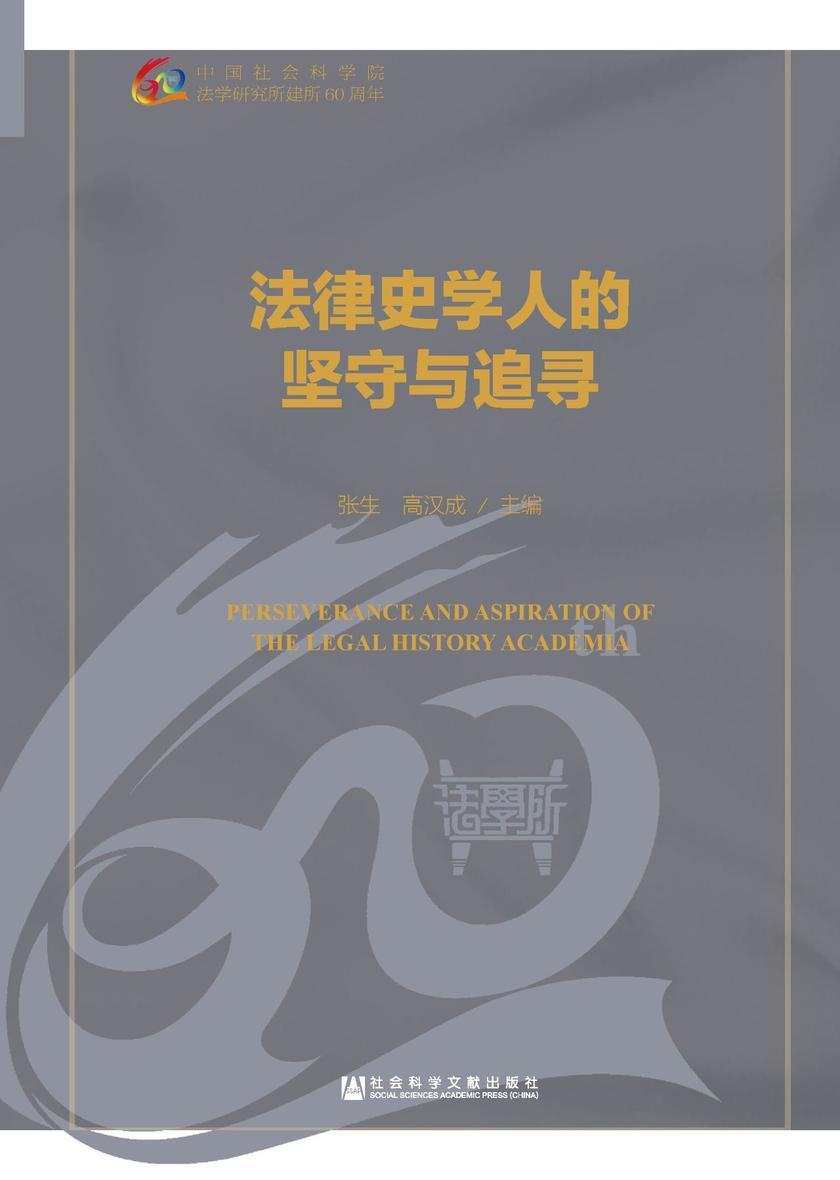 法律史学人的坚守与追寻(法学所60年学术精品选萃)