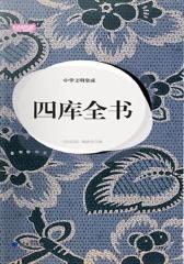 中华文明集成·四库全书
