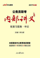 中公版2017公务员联考中公内部讲义配套习题集:申论
