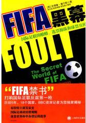 FIFA黑幕(试读本)