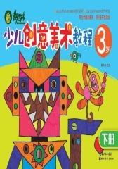 快活林 少儿创意美术教程 3岁下册(仅适用PC阅读)