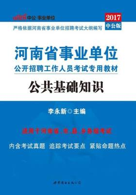 中公版2017河南省事业单位公开招聘工作人员考试专用教材:公共基础知识