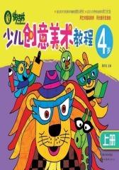 快活林 少儿创意美术教程 4岁上册(仅适用PC阅读)