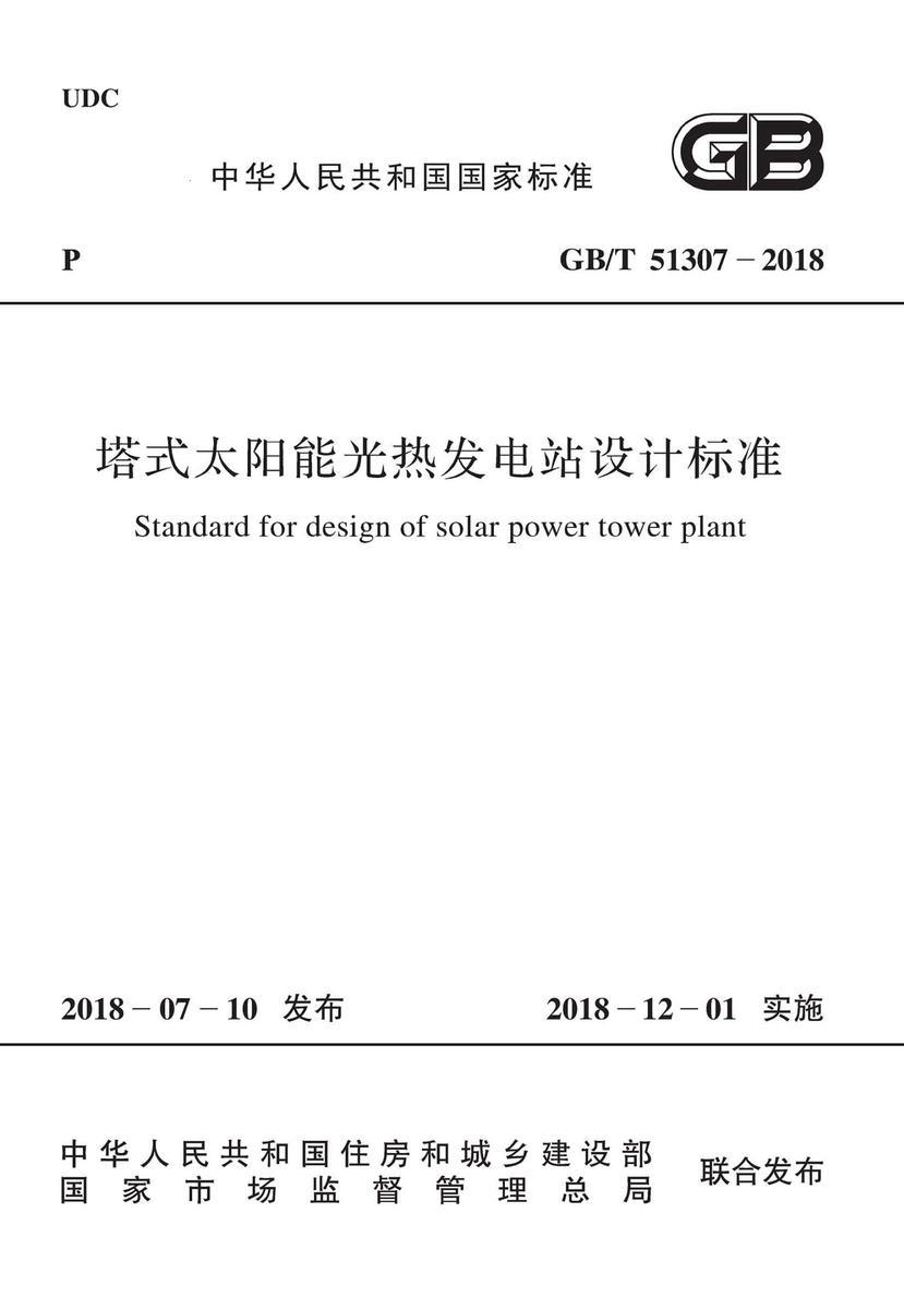 GB/T 50046-2018 工业建筑防腐蚀设计标准