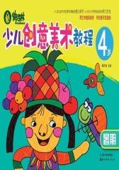 快活林 少儿创意美术教程 4岁暑期(仅适用PC阅读)