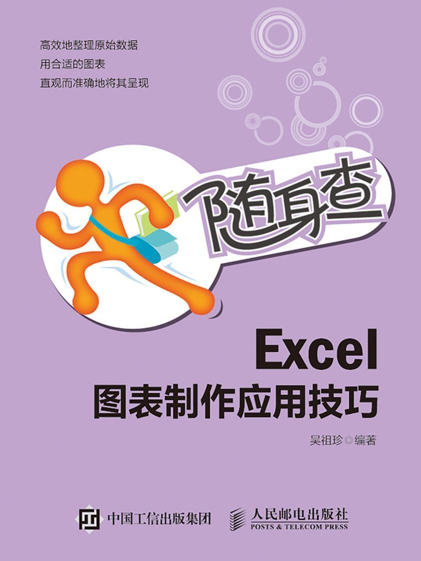 随身查 Excel图表制作应用技巧