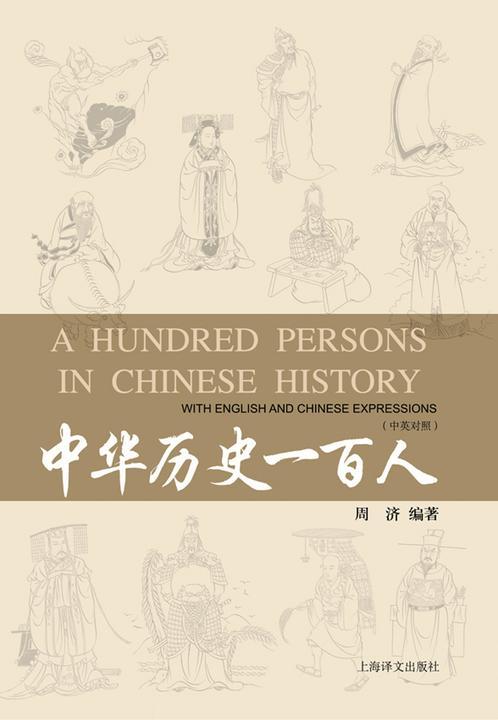 中华历史一百人