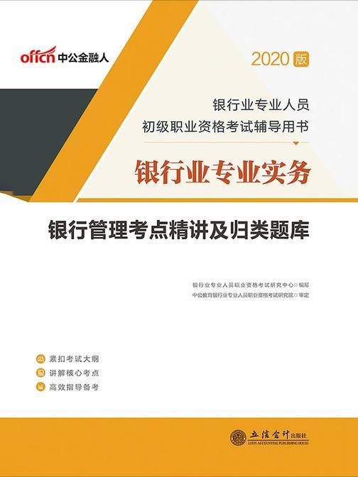 中公2020银行业专业人员初级职业资格考试辅导用书银行业专业实务银行管理考点精讲及归类题库