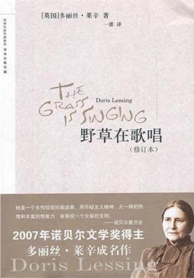 野草在歌唱(修订本)(诺贝尔文学奖得主多丽丝·莱辛经典之作,被誉为二战后 了不起的作品。多丽丝·莱辛,继伍尔芙之后 伟大的女性作家)