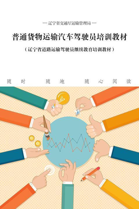 普通货物运输汽车驾驶员培训教材(辽宁省道路运输驾驶员继续教育培训教材)