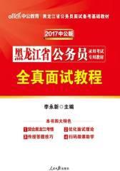 中公版2017黑龙江省公务员录用考试专用教材:全真面试教程
