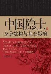 中国隐士——身份建构与社会影响