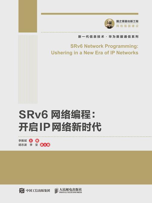 SRv6网络编程:开启IP网络新时代
