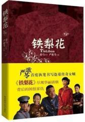 铁梨花:严歌苓继《赴宴者》后,2010年与父亲著名作家萧马首次联手创作(试读本)