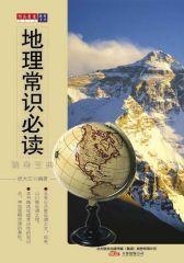 地理常识必读