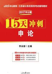 中公版2017江苏省公务员录用考试辅导教材:15天冲刺申论