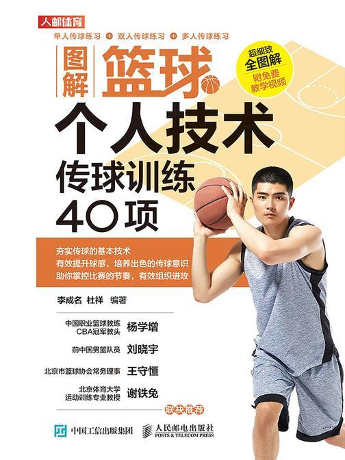 图解篮球个人技术:传球训练40项