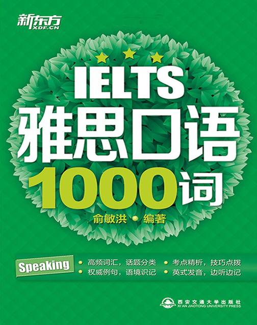 雅思口语1000词 (雅思1000词系列 3)