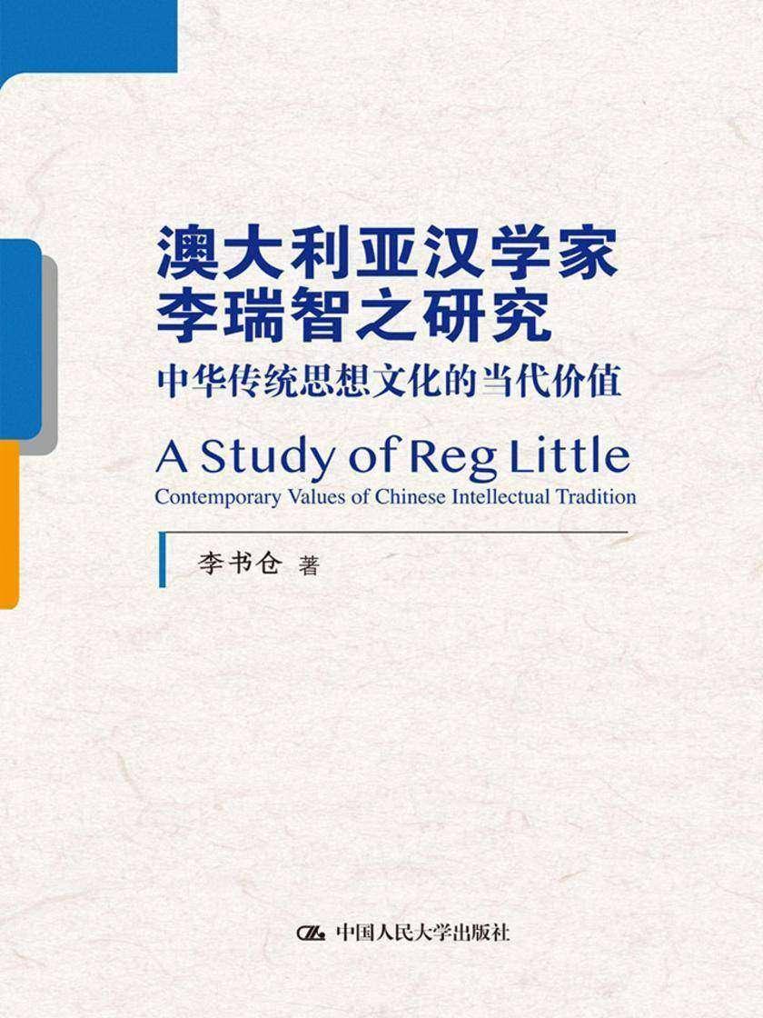 澳大利亚汉学家李瑞智之研究——中华传统思想文化的当代价值