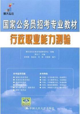 国家公务员招考专业教材——行政职业能力测验(仅适用PC阅读)