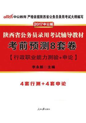 中公版2017陕西省公务员录用考试辅导教材:考前预测8套卷