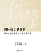 国际儒学联合会第十次儒学普及工作座谈会文集